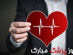 کادویی متفاوت برای هدیه دادن در روز پزشک