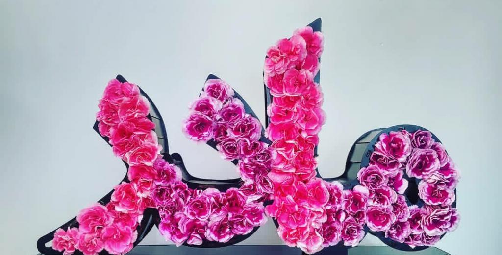 گل برای روز مادر