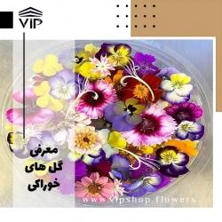 معرفی گل های خوراکی